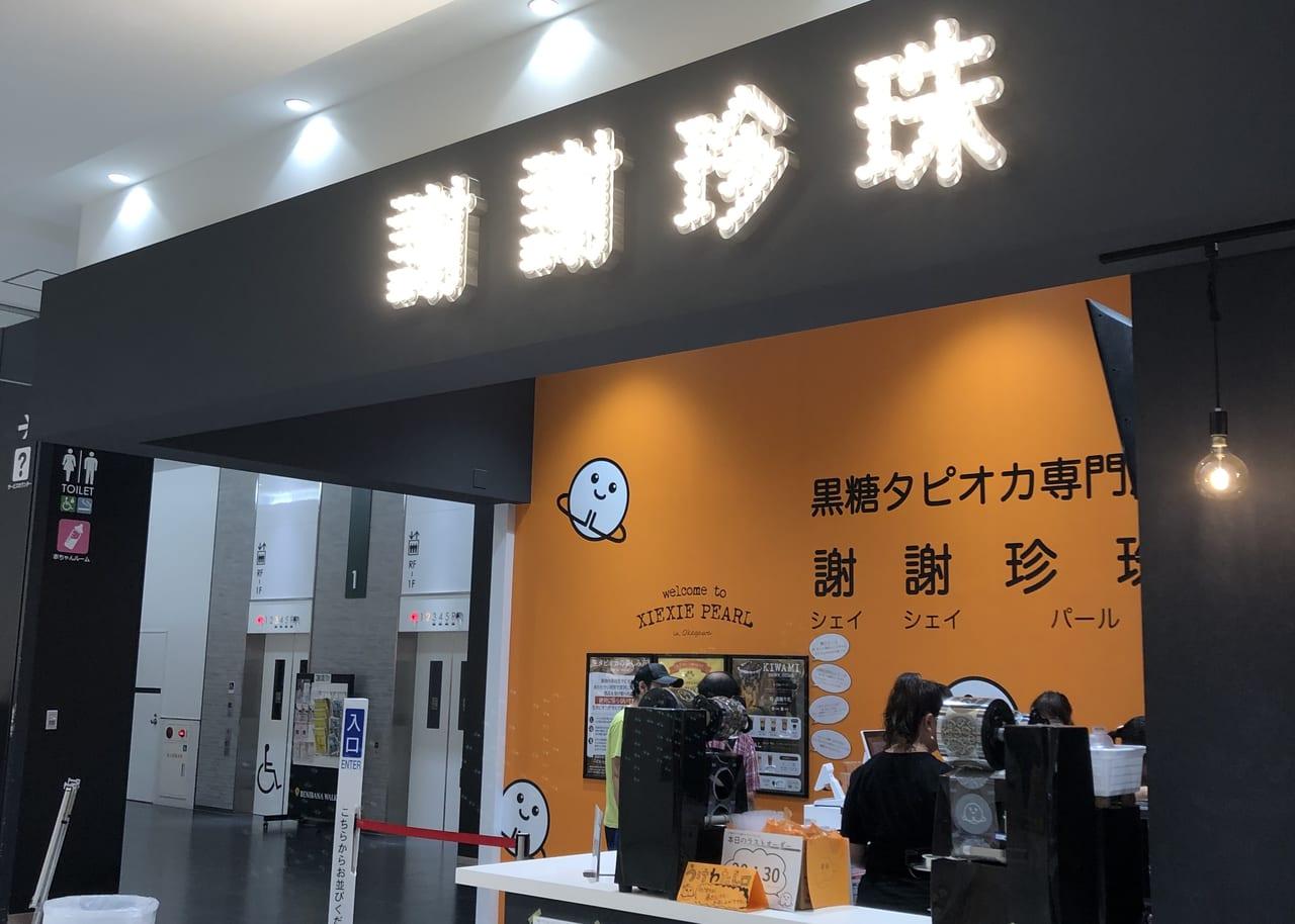 埼玉初出店生タピオカ