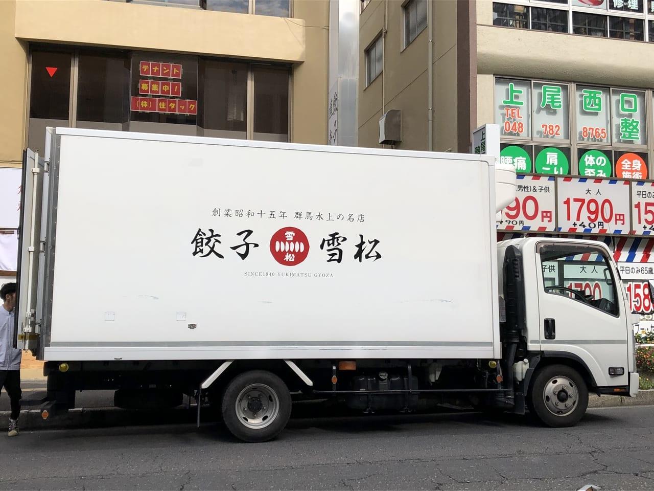 無人直売所餃子の雪松