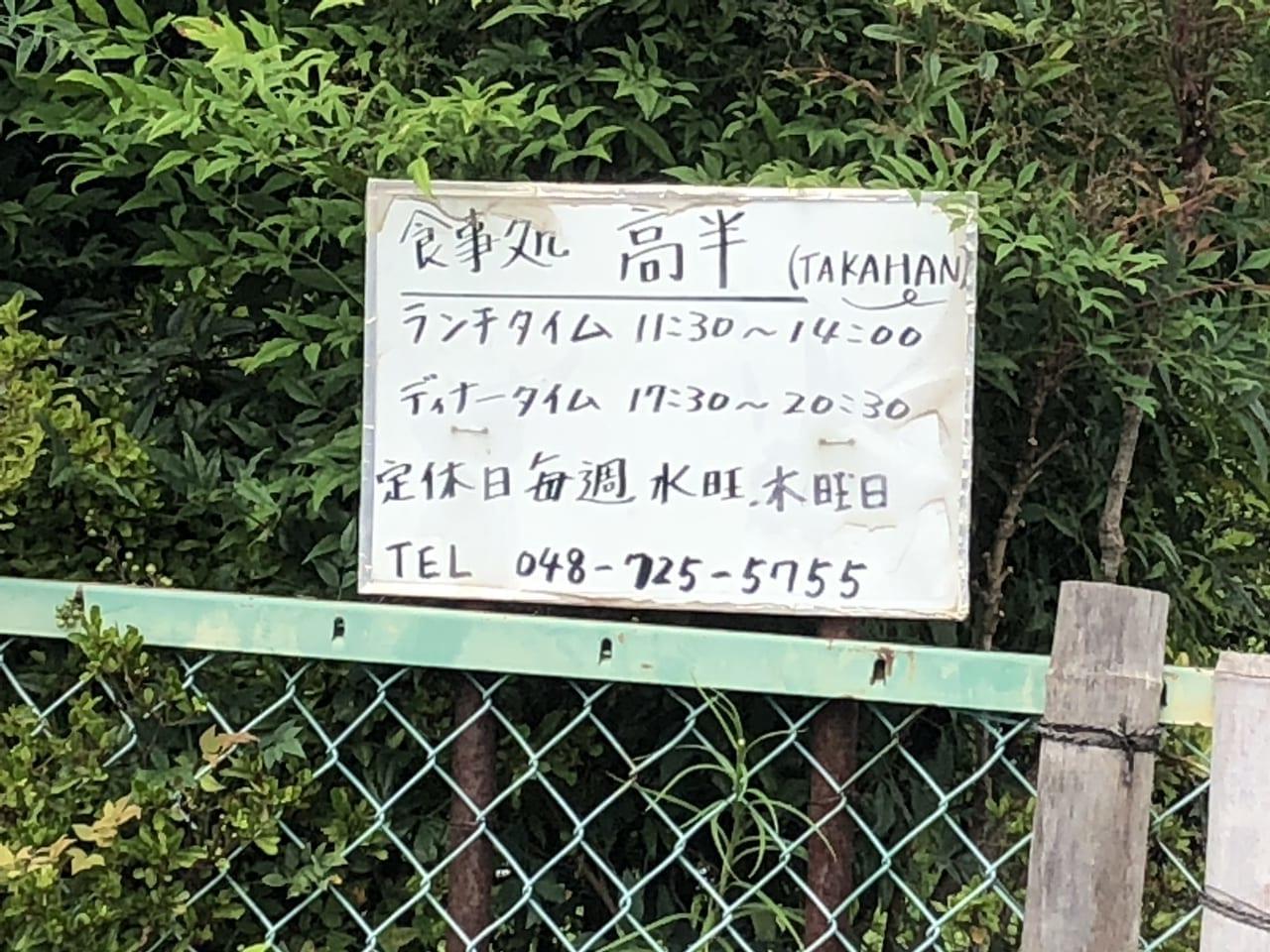 上尾市天丼海鮮丼