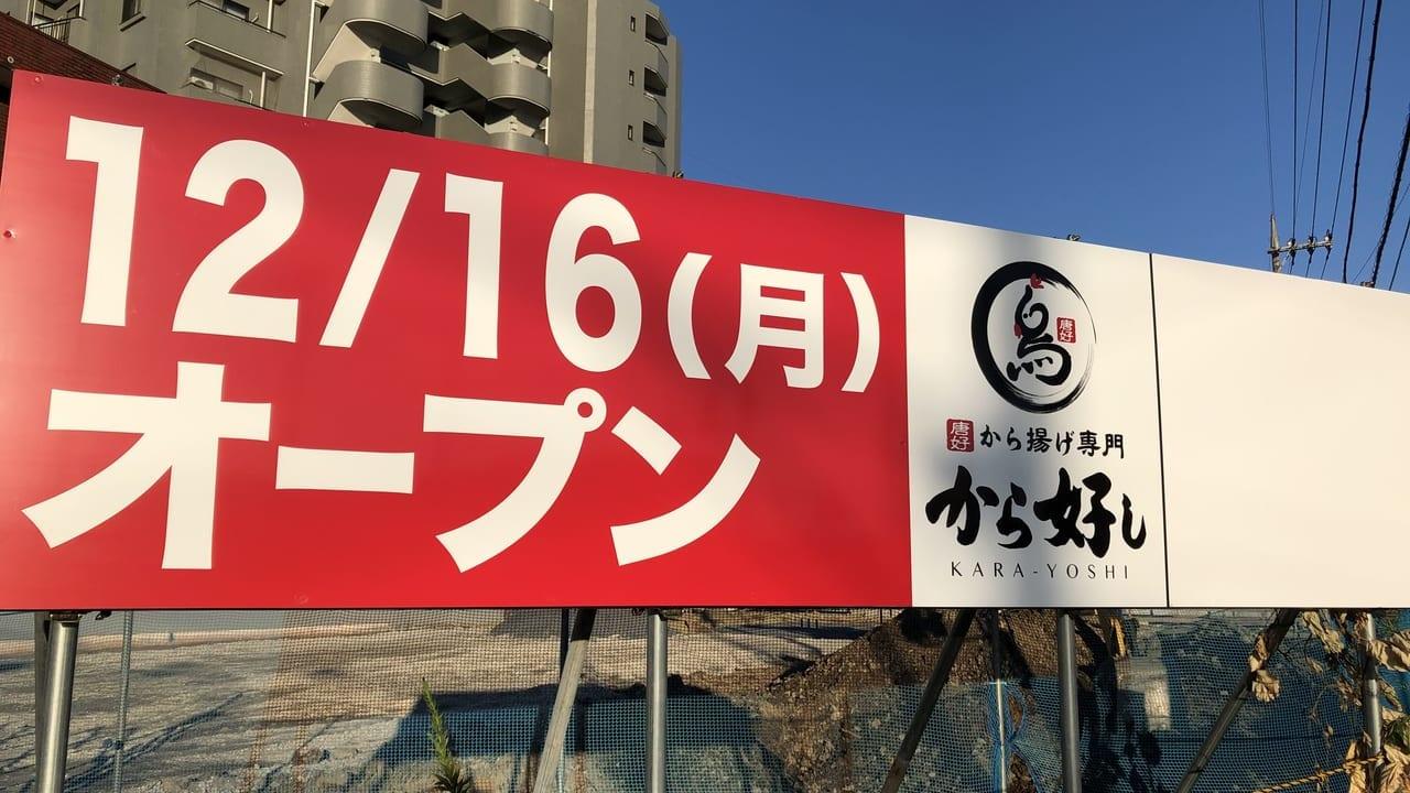 上尾市から好し2019年12月16日オープン