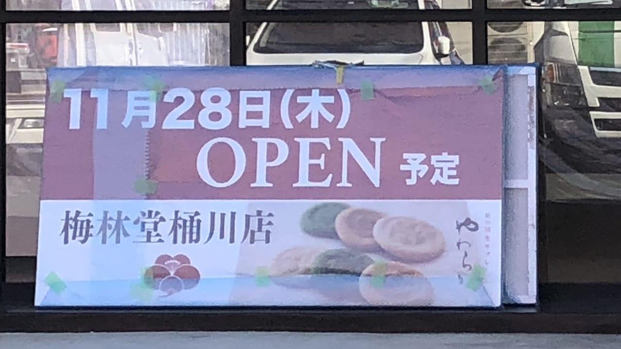 梅林堂桶川店2019年11月オープン