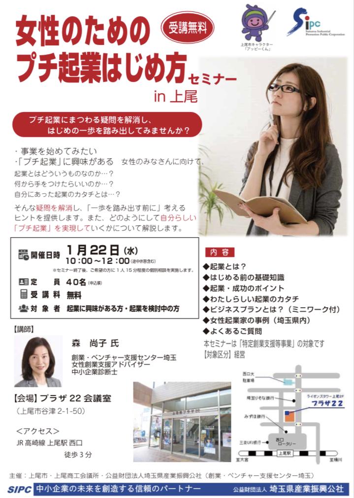 上尾市女性起業家セミナー