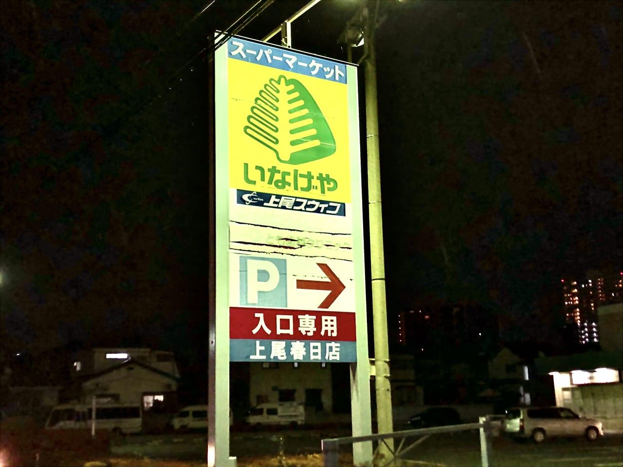 いなげや上尾春日店閉店