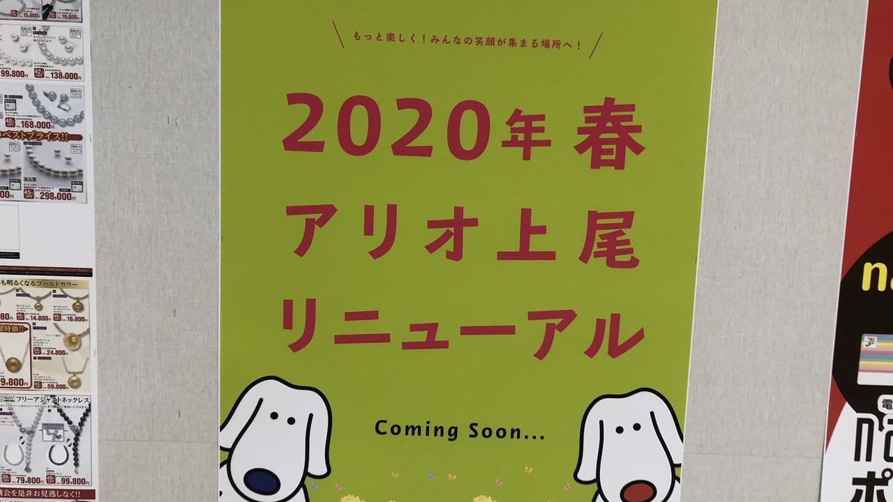 アリオ上尾2020年春リニューアルオープン