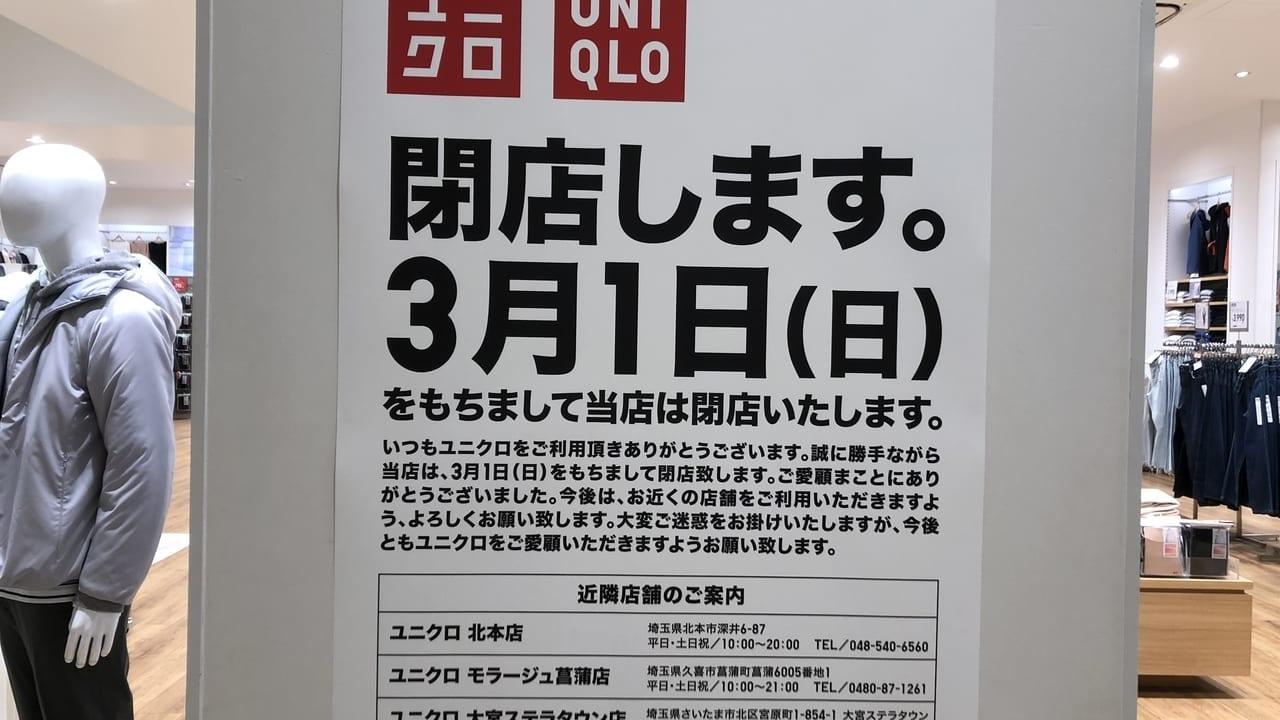 アリオ上尾ユニクロ閉店
