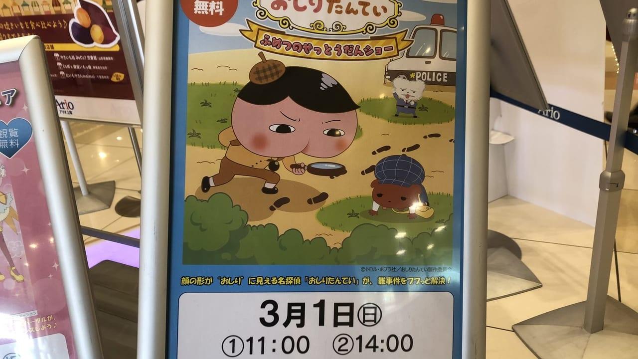 アリオ上尾2月イベント