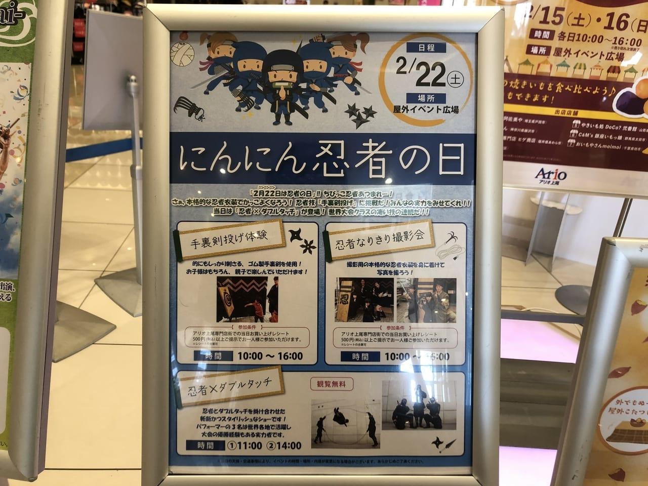 アリオ上尾イベント2月