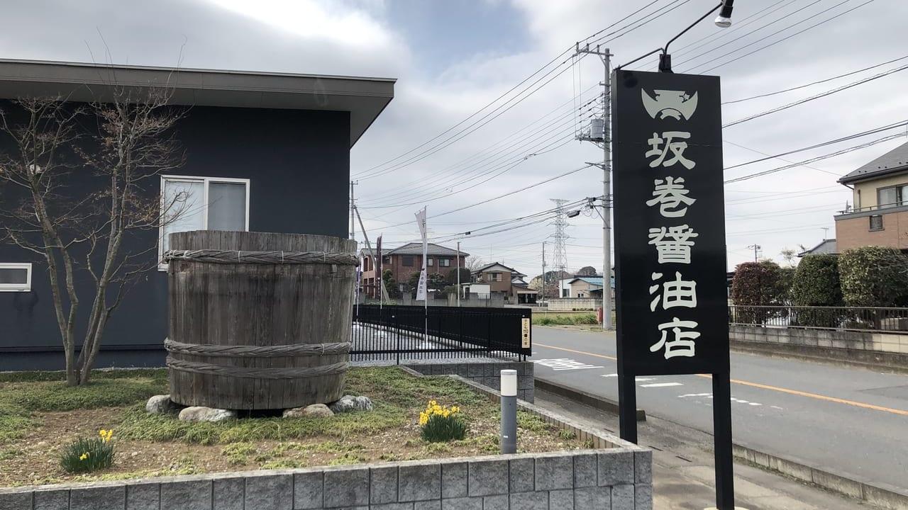 桶川市坂巻醤油店