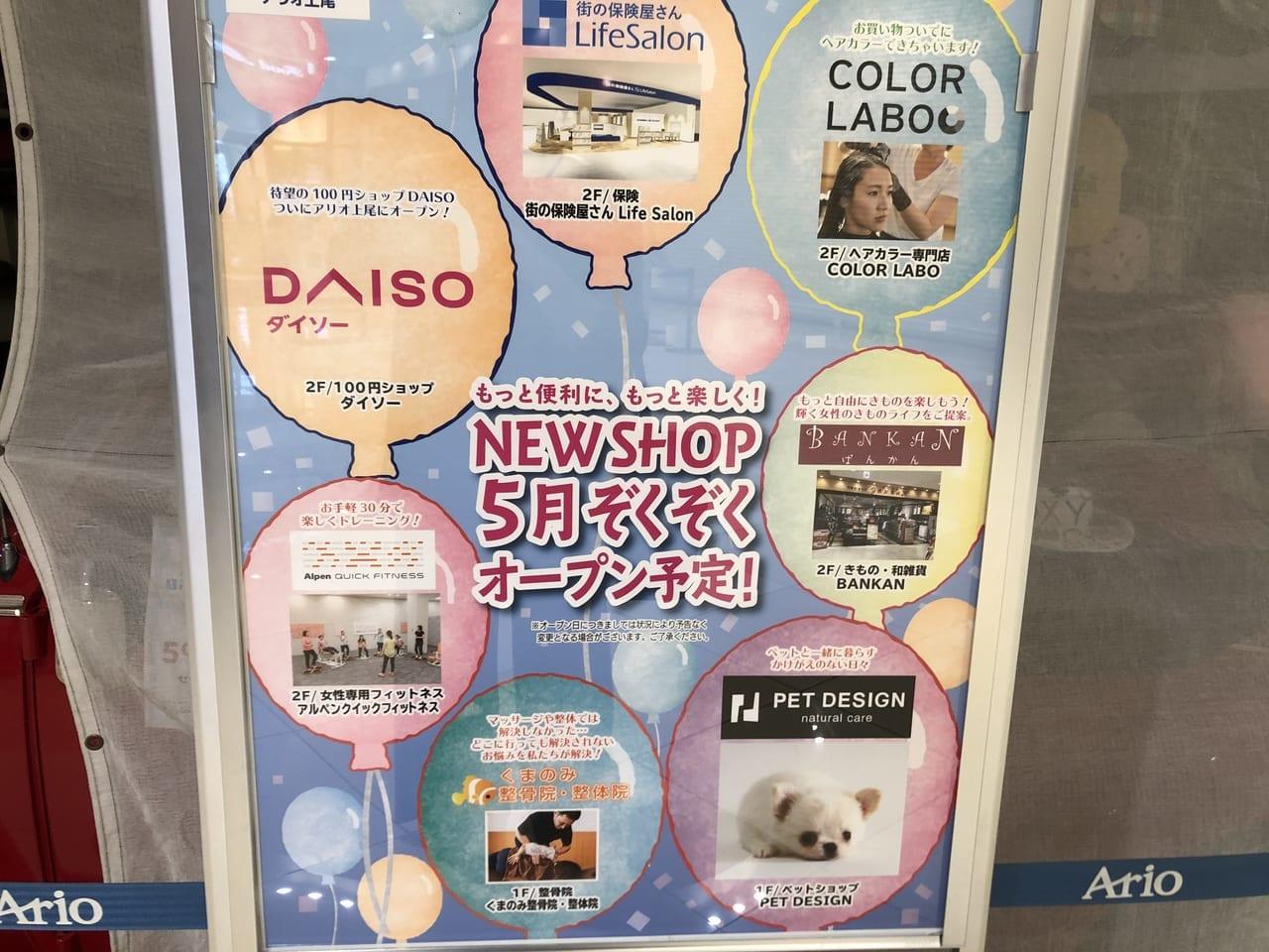 アリオ上尾5月オープン店舗