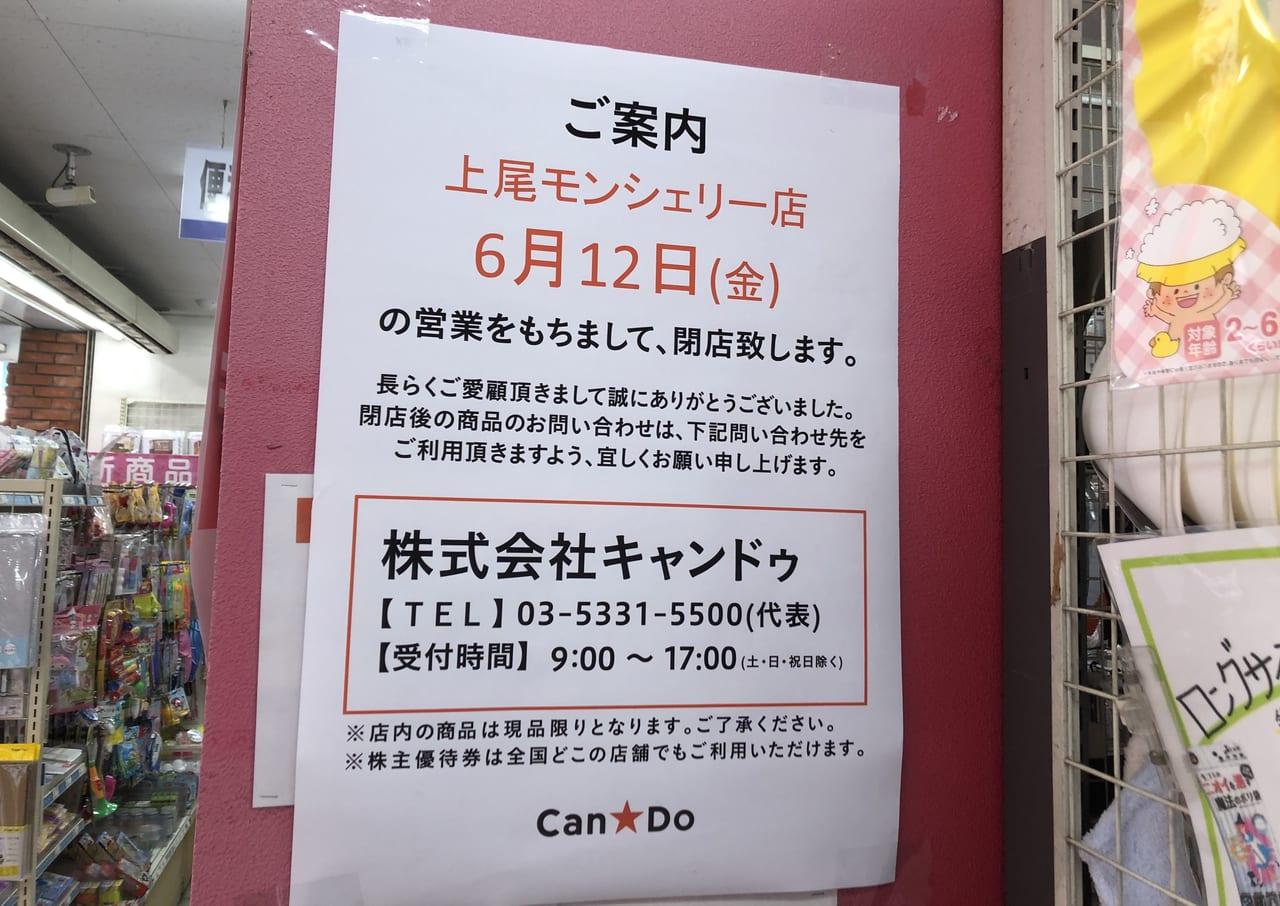キャンドゥ上尾モンシェリー店閉店
