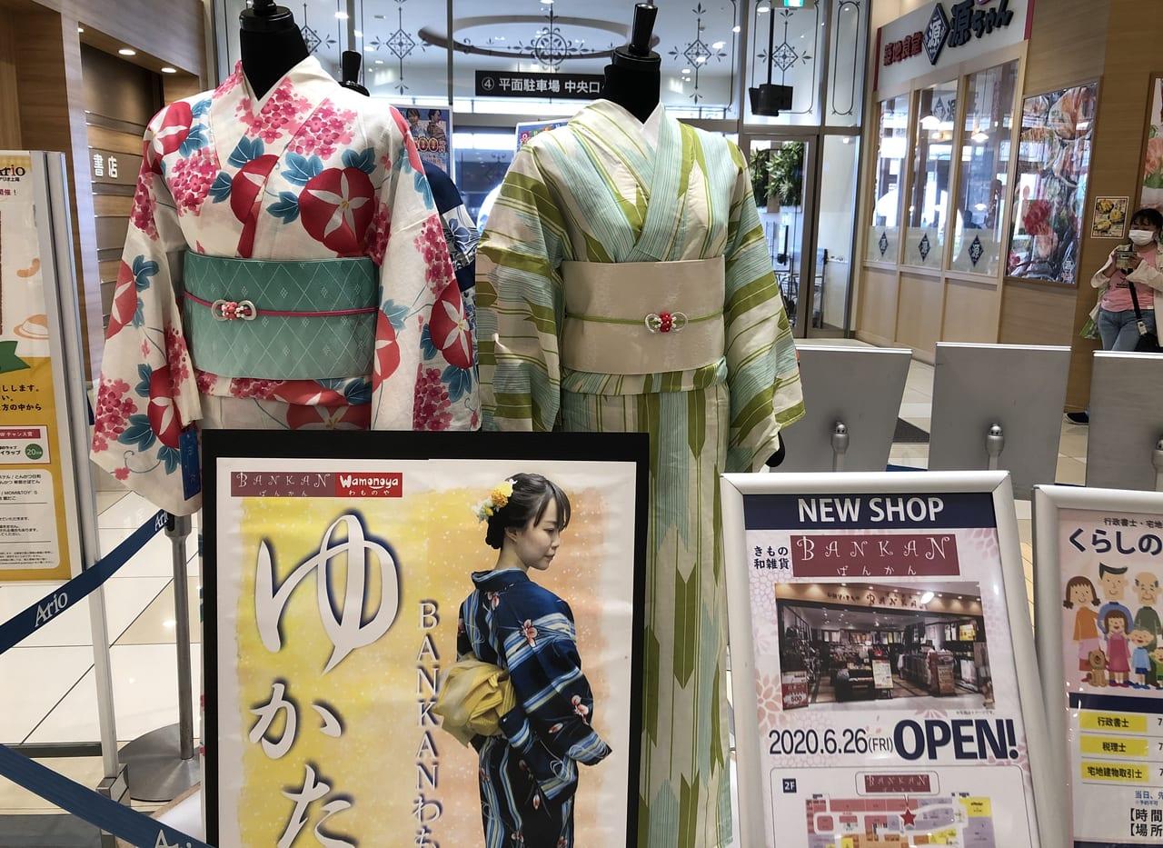 BANKAN上尾店オープン