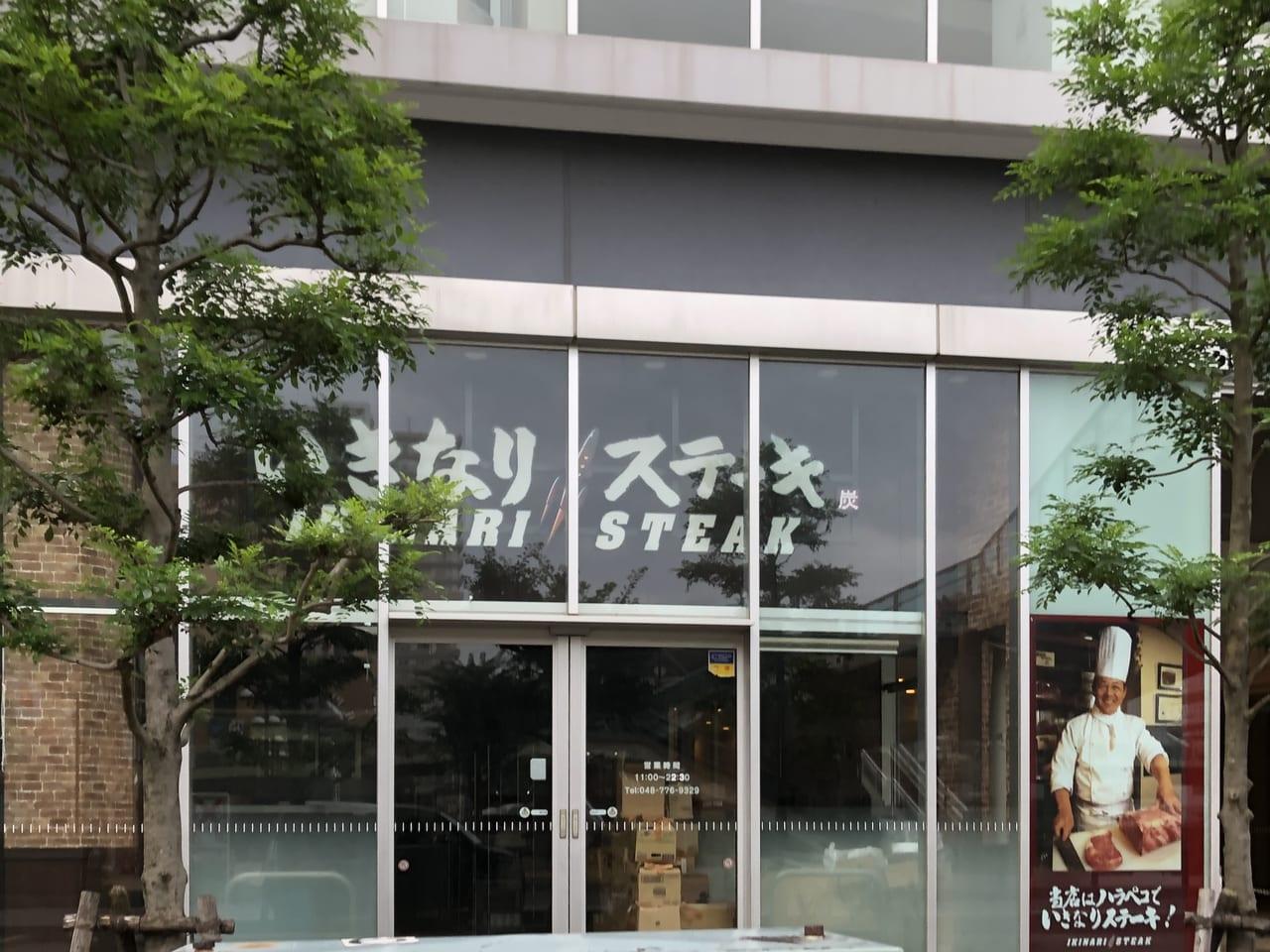 いきなりステーキ上尾店
