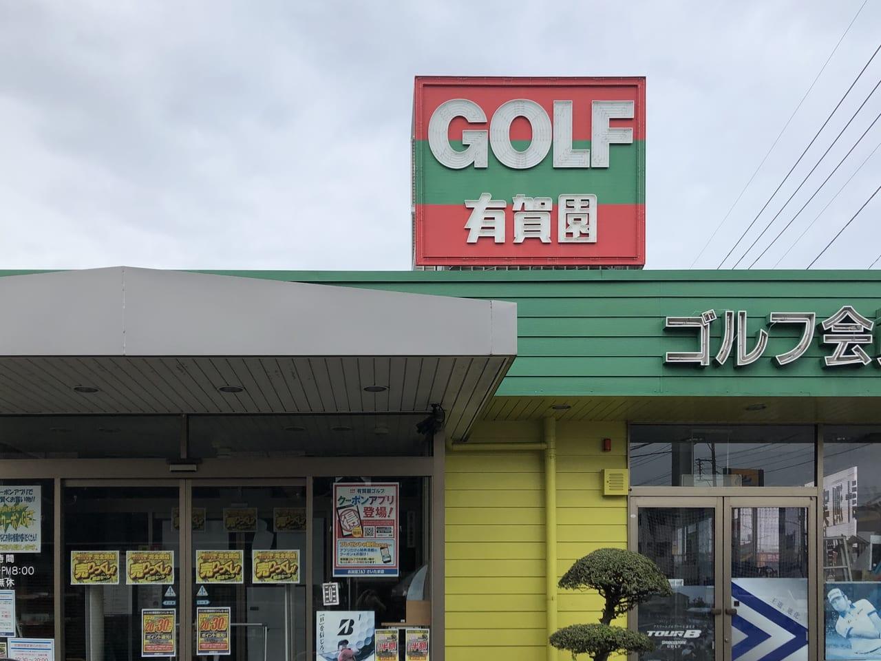 園 ゴルフ 有賀