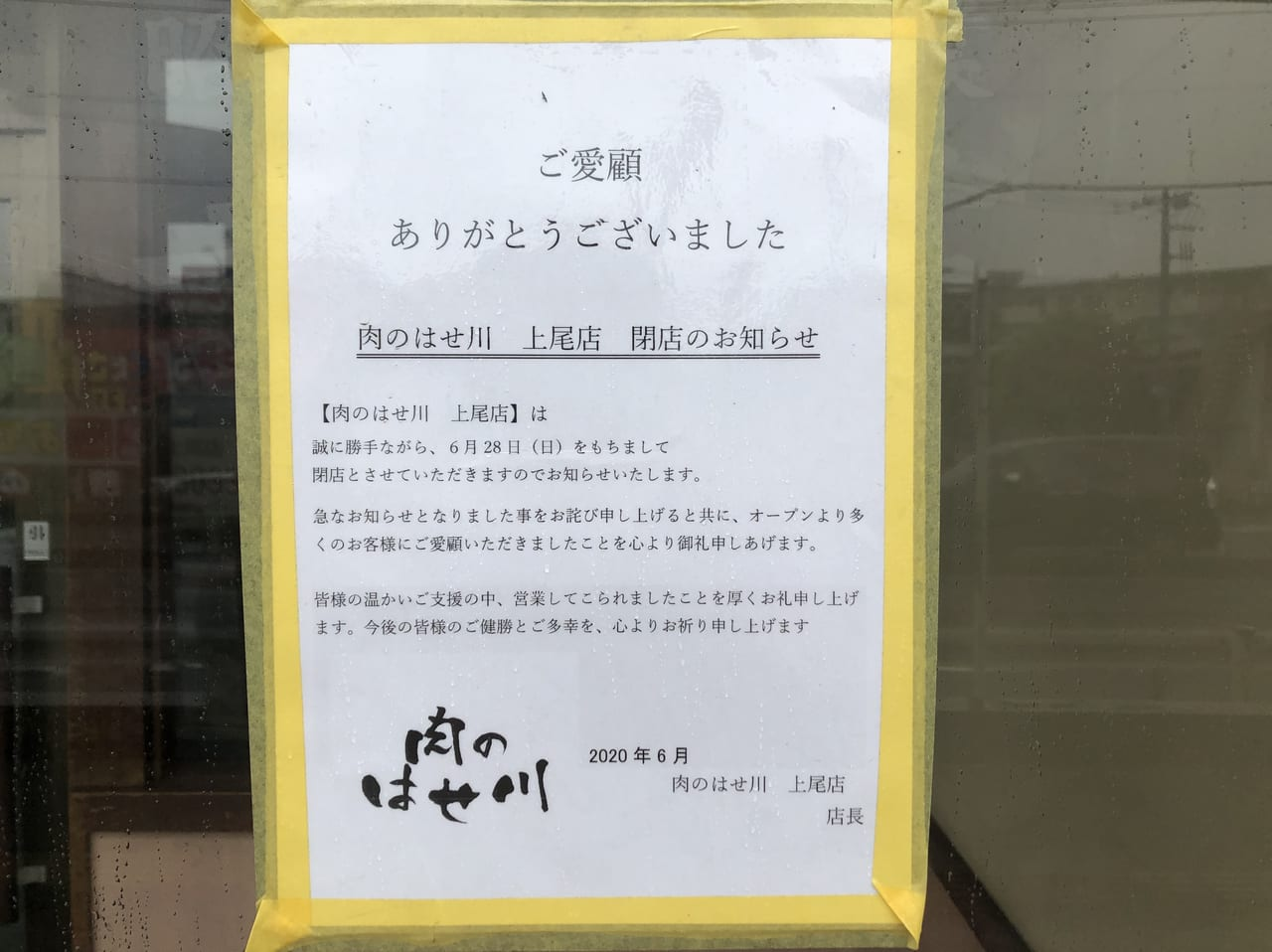 肉のはせ川上尾店