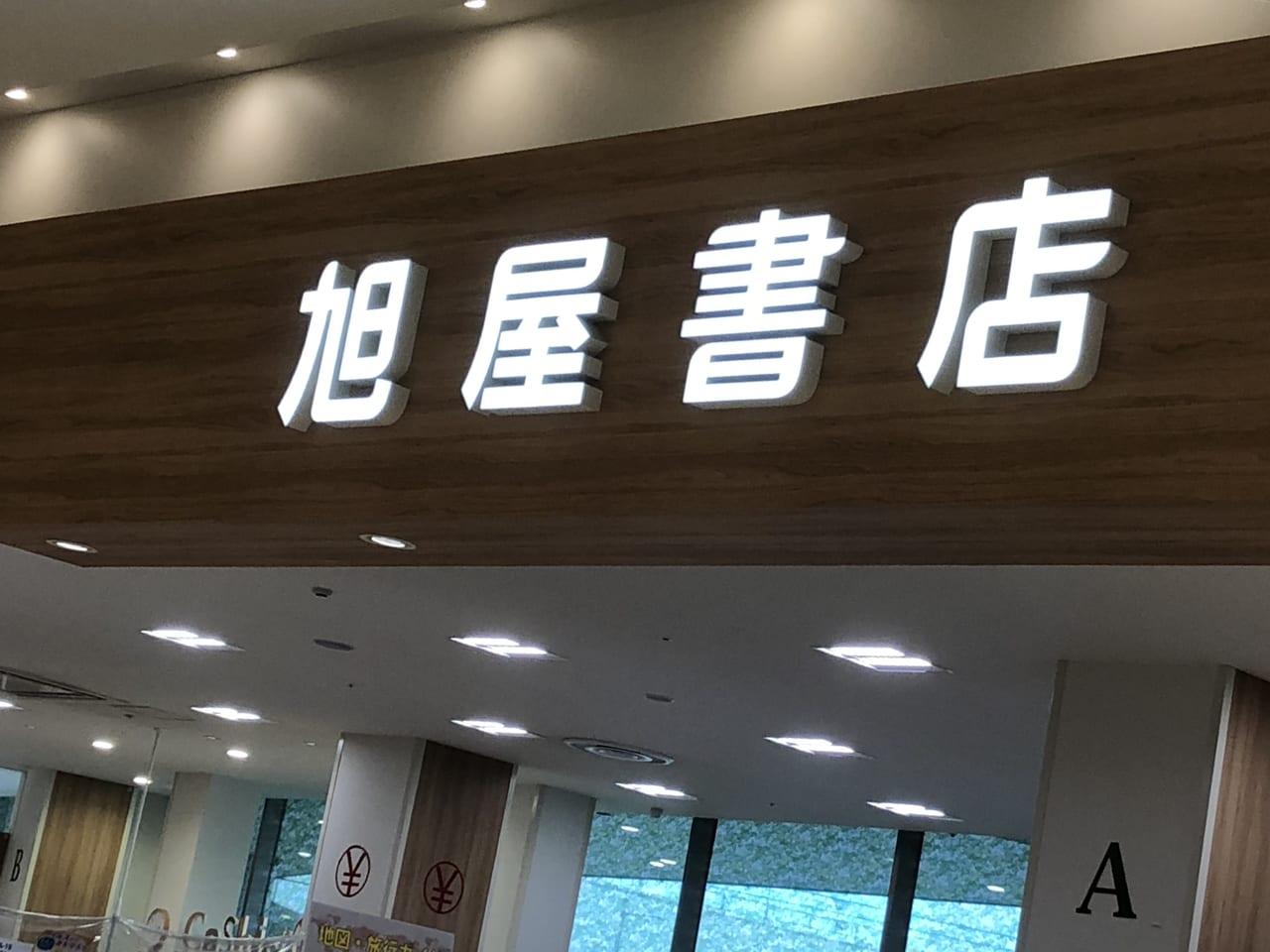 旭屋書店アリオ上尾店