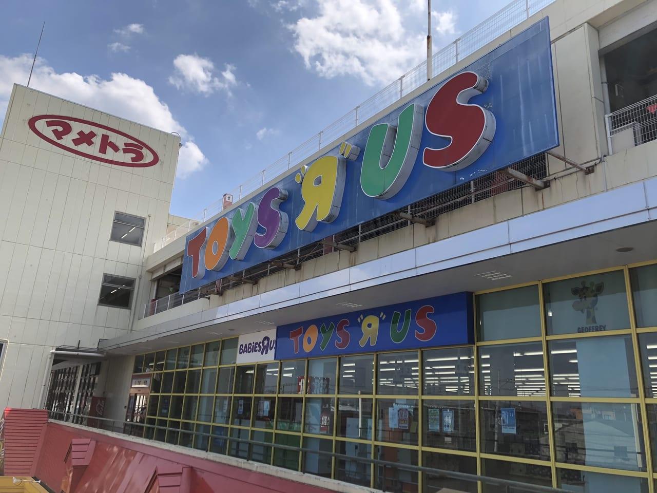 トイザらス桶川店