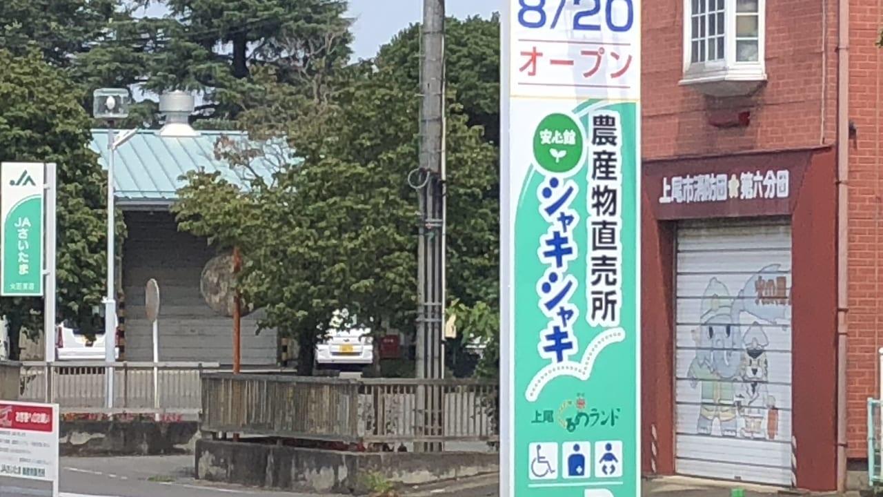 上尾市農産物直売所