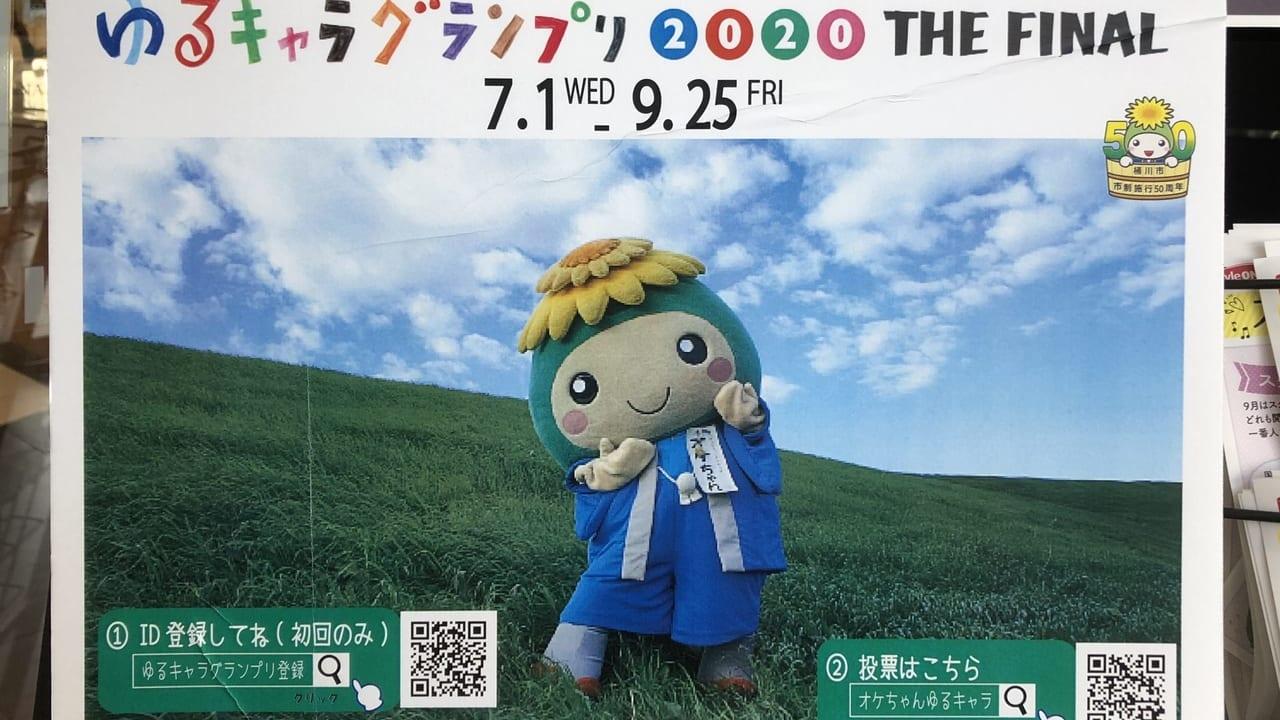 桶川市オケちゃん