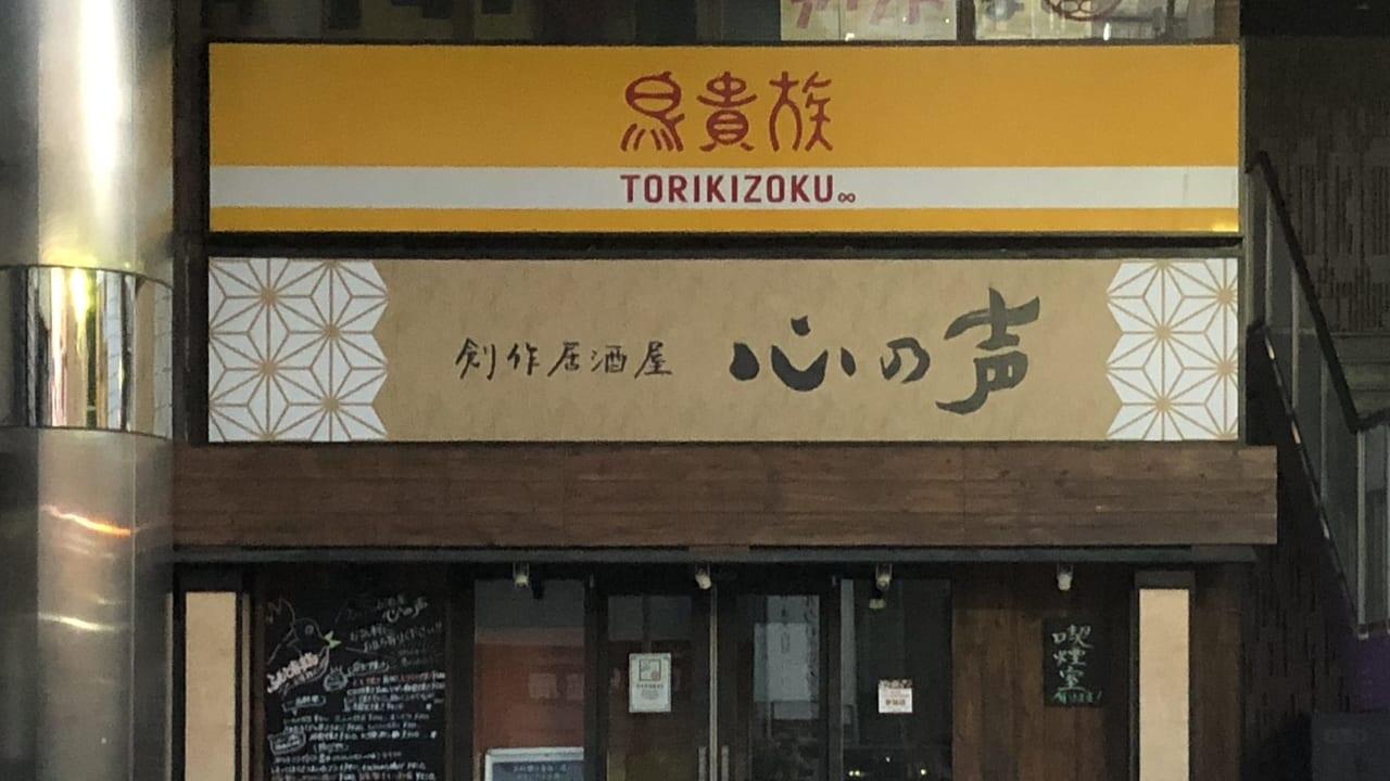 鳥貴族上尾東口店