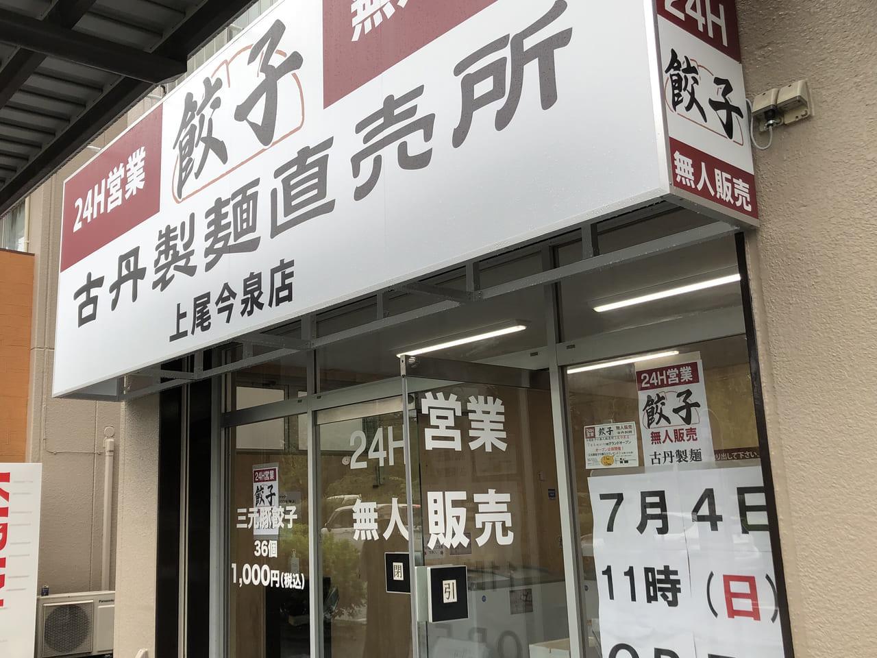 上尾市古丹製麺