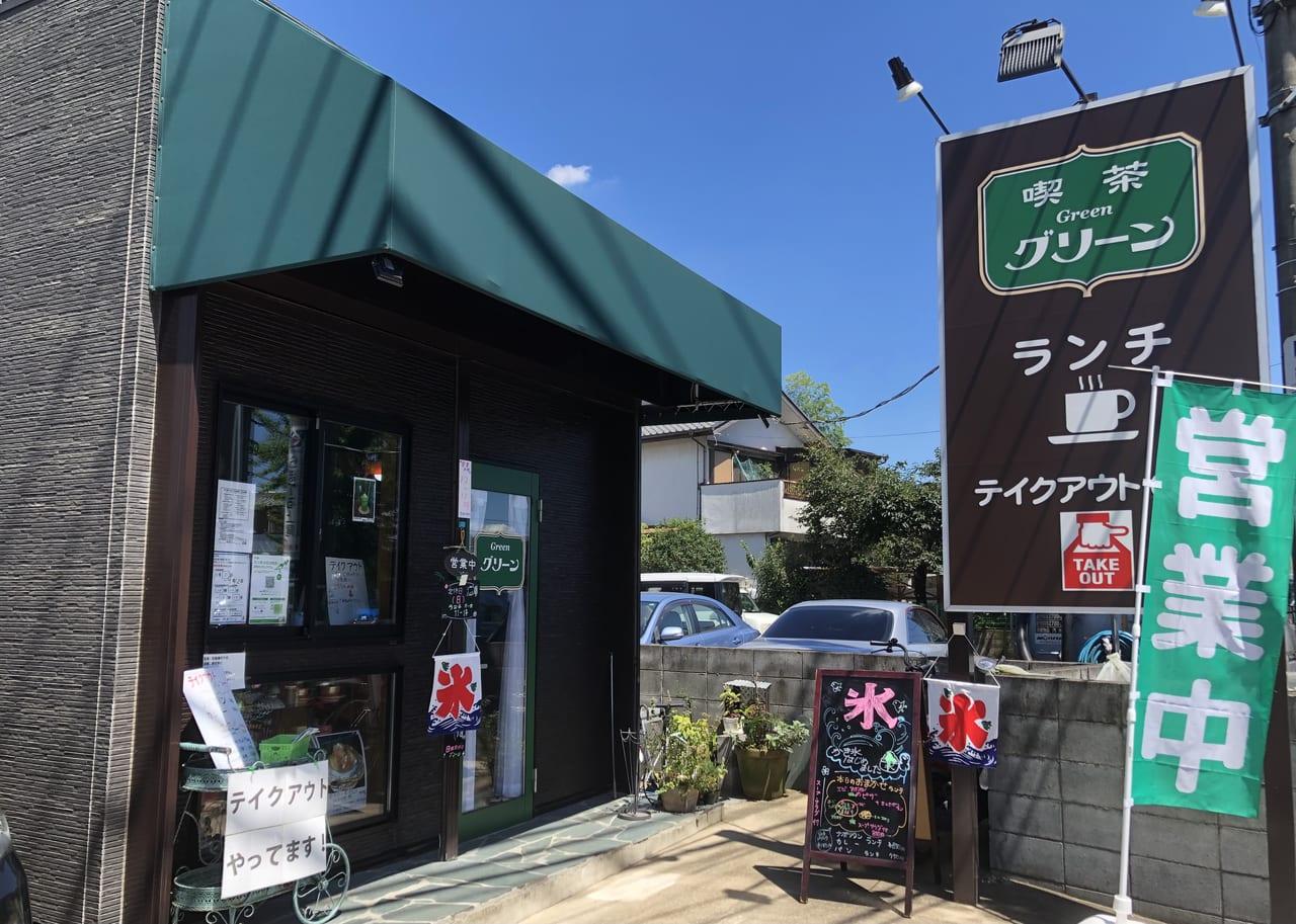 上尾市喫茶グリーン