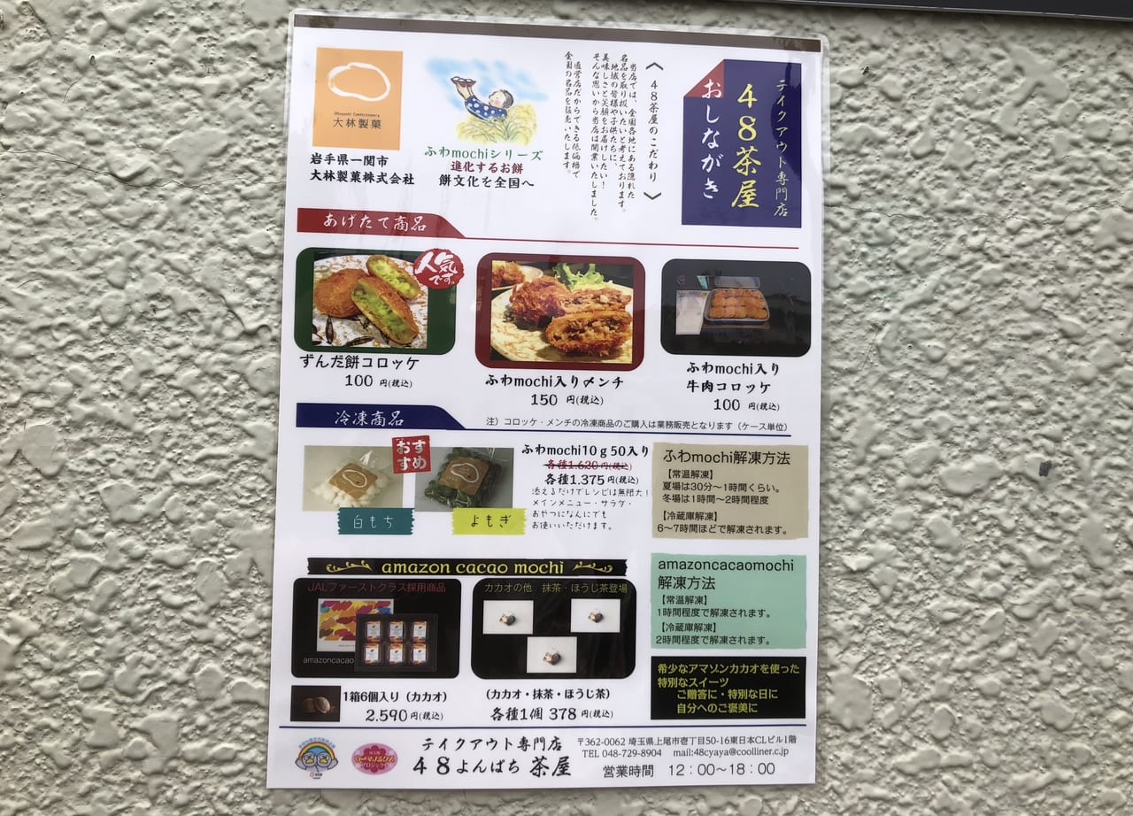 上尾市48茶屋