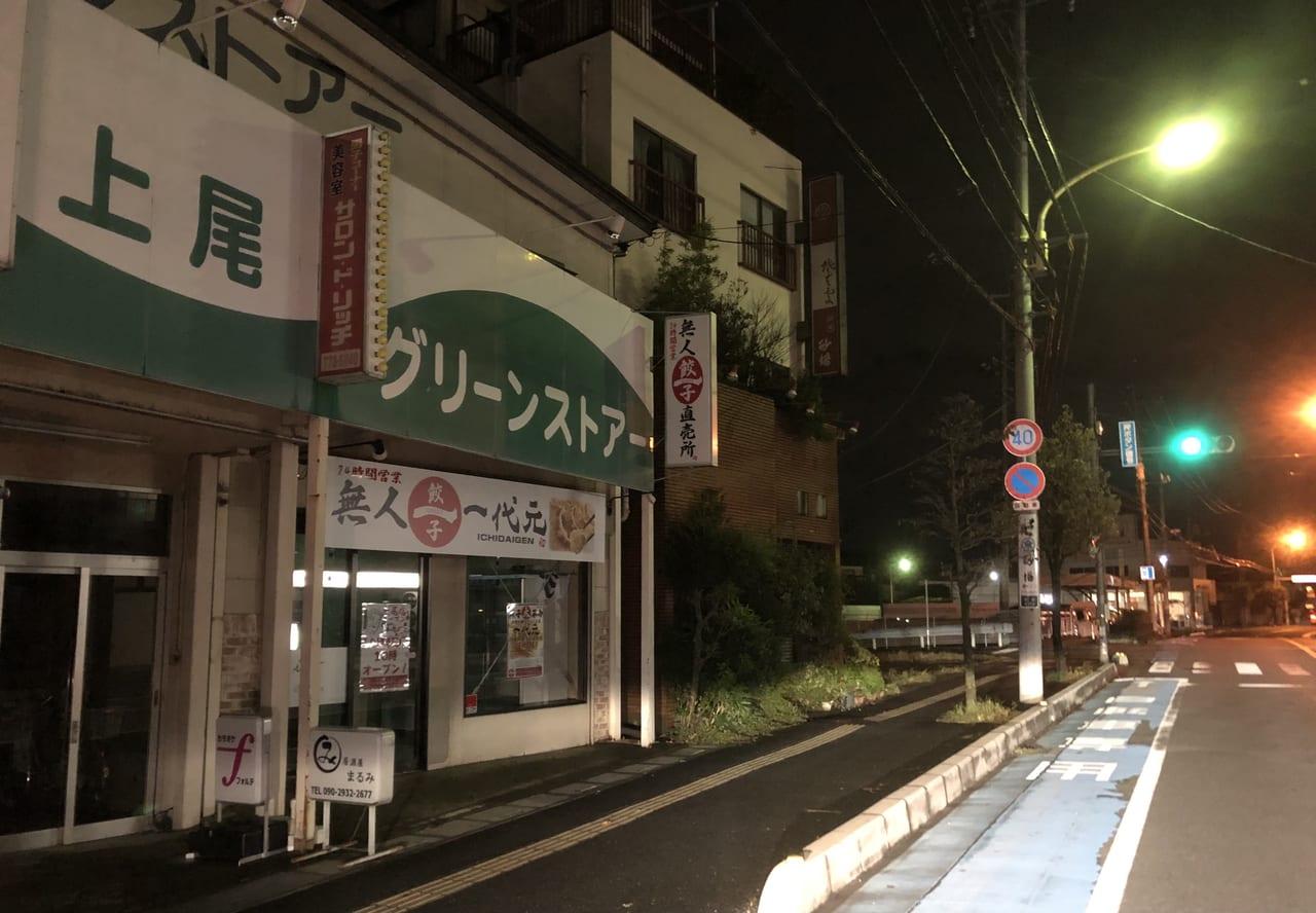 上尾市無人餃子直売所一代元