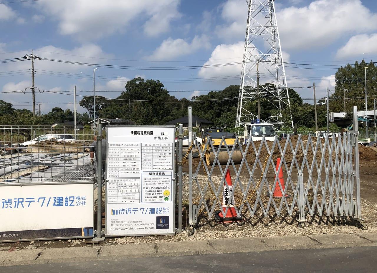 伊奈町羽貫駅